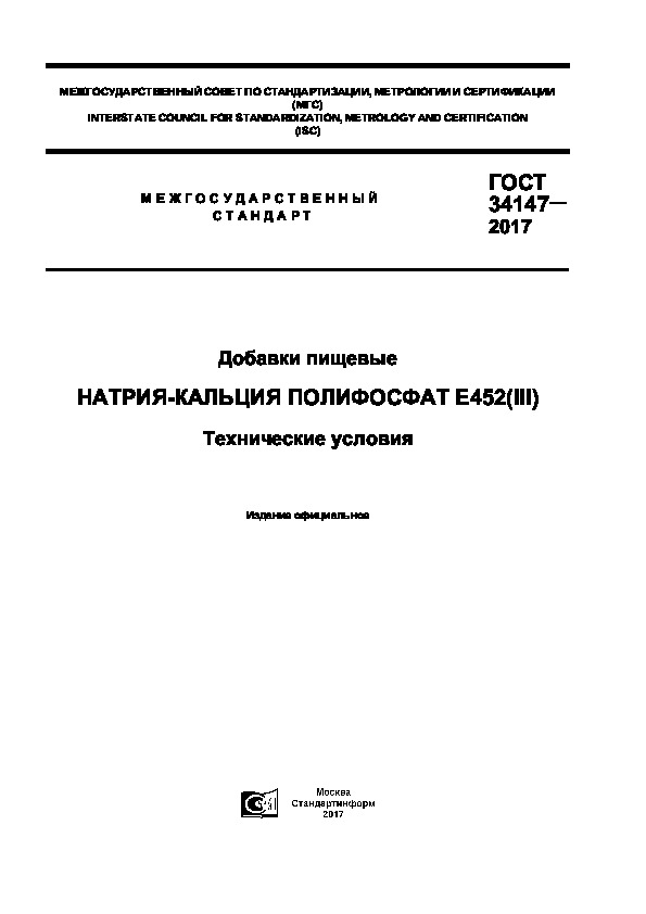 ГОСТ 34147-2017 Добавки пищевые. Натрия-кальция полифосфат Е452(iii). Технические условия