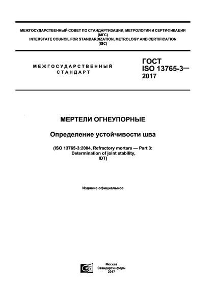 ГОСТ ISO 13765-3-2017 Мертели огнеупорные. Определение устойчивости шва
