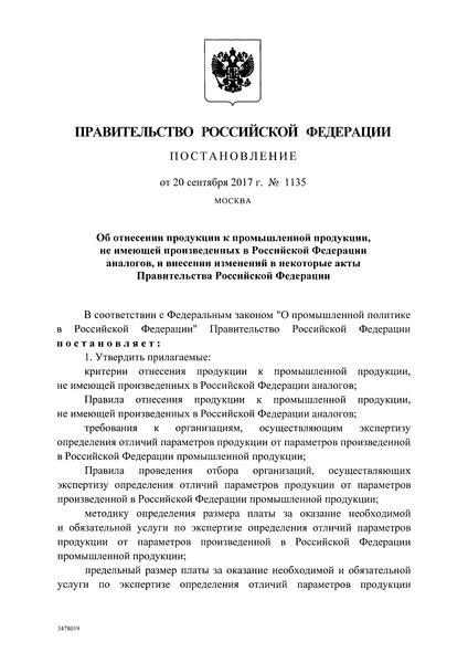 Постановление 1135 Об отнесении продукции к промышленной продукции, не имеющей произведенных в Российской Федерации аналогов, и внесении изменений в некоторые акты Правительства Российской Федерации