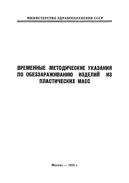 ВМУ 1568-76 Временные методические указания по обеззараживанию изделий из пластических масс