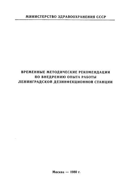 Временные методические указания по внедрению опыта работы Ленинградской дезинфекционной станции