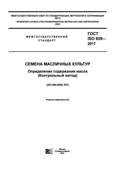 ГОСТ ISO 659-2017 Семена масличных культур. Определение содержания масла (Контрольный метод)