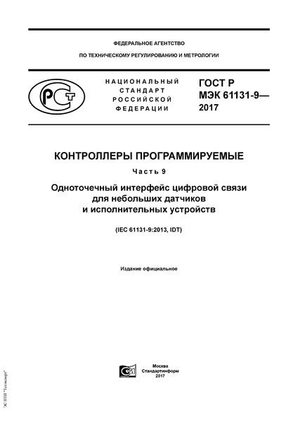 ГОСТ Р МЭК 61131-9-2017 Контролеры программируемые. Часть 9. Одноточечный интерфейс цифровой связи для небольших датчиков и исполнительных устройств