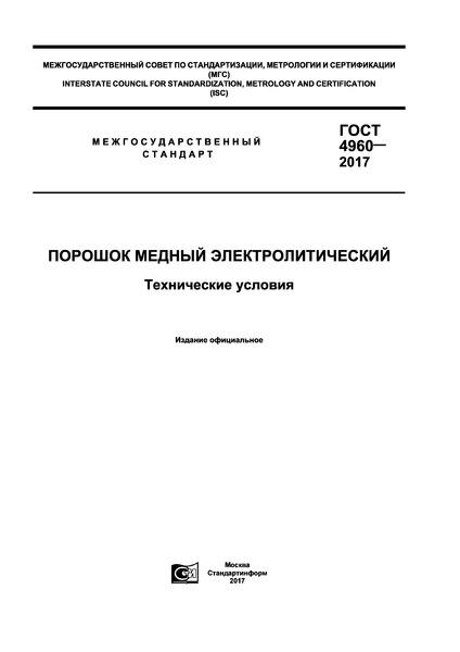 ГОСТ 4960-2017 Порошок медный электролитический. Технические условия