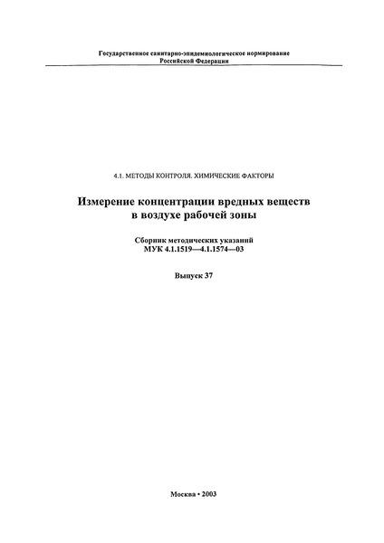 МУК 4.1.1547-03 Методические указания по спектрофотометрическому измерению концентраций изодибута в воздухе рабочей зоны