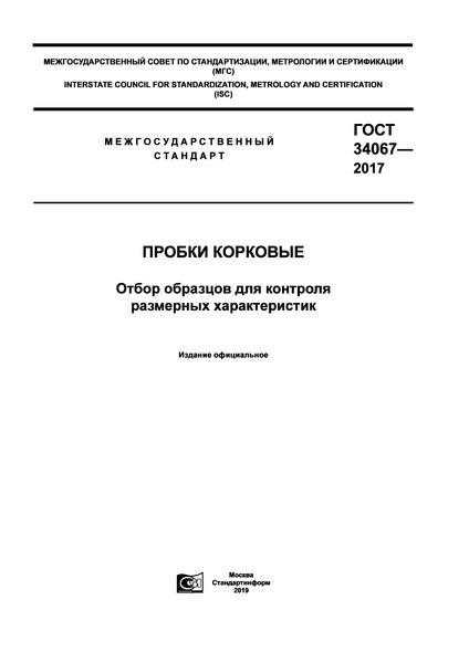 ГОСТ 34067-2017 Пробки корковые. Отбор образцов для контроля размерных характеристик