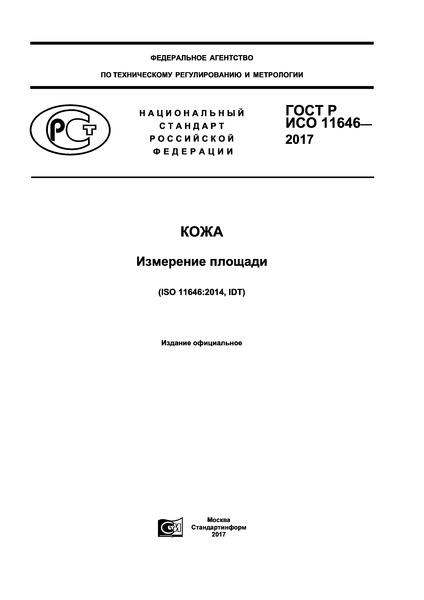 ГОСТ Р ИСО 11646-2017 Кожа. Измерение площади