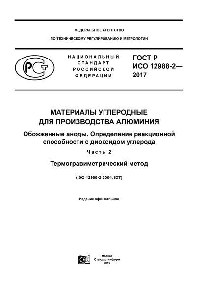 ГОСТ Р ИСО 12988-2-2017 Материалы углеродные для производства алюминия. Обожженные аноды. Определение реакционной способности с диоксидом углерода. Часть 2. Термогравиметрический метод