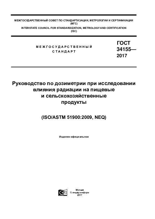 ГОСТ 34155-2017 Руководство по дозиметрии при исследовании влияния радиации на пищевые и сельскохозяйственные продукты
