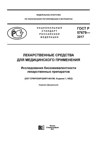 ГОСТ Р 57679-2017 Лекарственные средства для медицинского применения. Исследования биоэквивалентности лекарственных препаратов