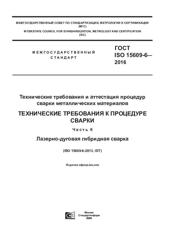 ГОСТ ISO 15609-6-2016 Технические требования и аттестация процедур сварки металлических материалов. Технические требования к процедуре сварки. Часть 6. Лазерно-дуговая гибридная сварка