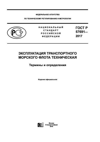 ГОСТ Р 57691-2017 Эксплуатация транспортного морского флота техническая. Термины и определения