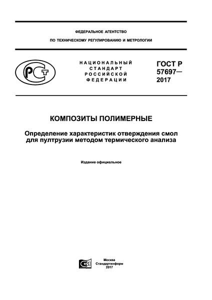 ГОСТ Р 57697-2017 Композиты полимерные. Определение характеристик отверждения смол для пултрузии методом термического анализа