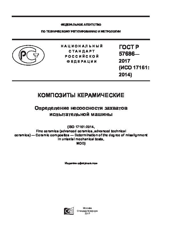 ГОСТ Р 57686-2017 Композиты керамические. Определение несоосности захватов испытательной машины