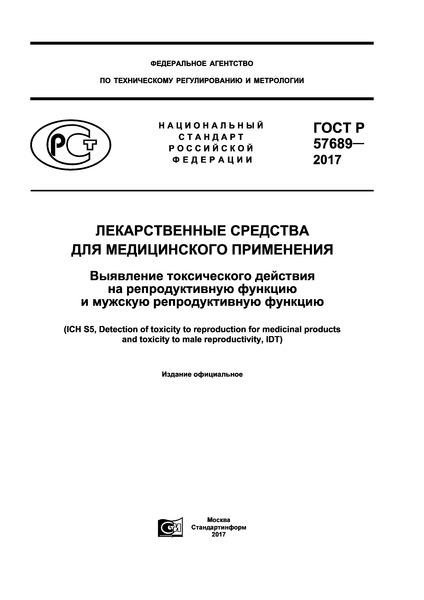 ГОСТ Р 57689-2017 Лекарственные средства для медицинского применения. Выявление токсического действия на репродуктивную функцию и мужскую репродуктивную функцию