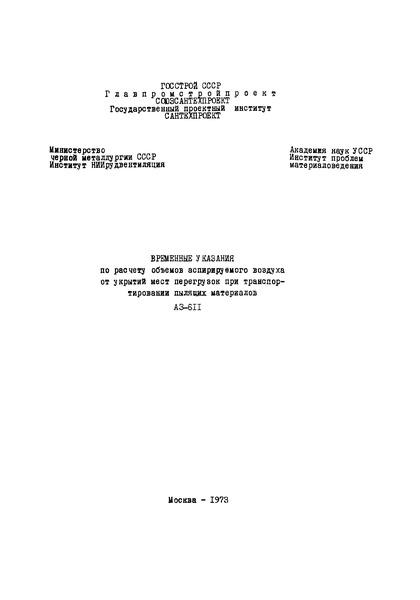 А3-611 Временные указания по расчету объемов аспирируемого воздуха от укрытий мест перегрузок при транспортировании пылящих материалов
