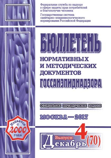 СанПиН 3.5.2.3472-17 Санитарно-эпидемиологические требования к организации и проведению дезинсекционных мероприятий в борьбе с членистоногими, имеющими эпидемиологическое и санитарно-гигиеническое значение