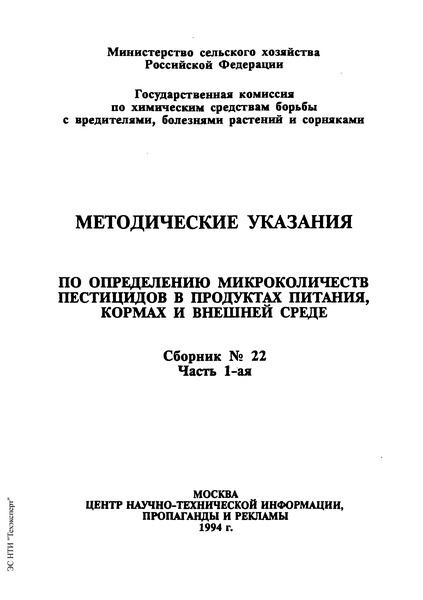 МУ 6154-91 Методические указания по определению имидоклоприда в воде, почве, сахарной свекле тонкослойной хроматографией