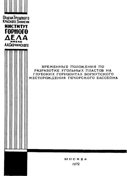 Временные положения по разработке угольных пластов на глубоких горизонтах Воркутского месторождения Печорского бассейна