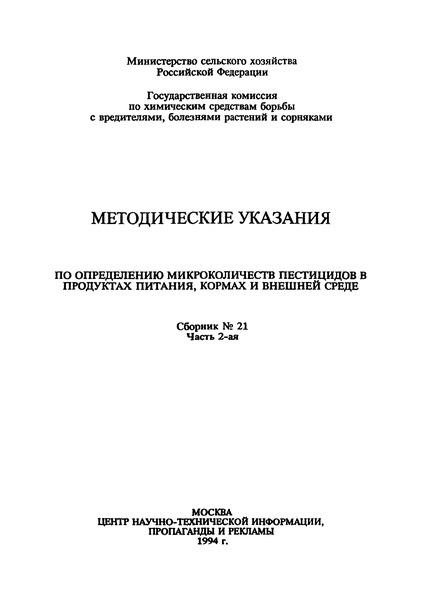 МУ 5325-91 Методические указания по хроматографическому измерению концентраций виджила в воздухе рабочей зоны