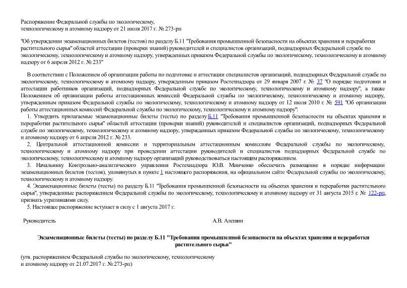 Распоряжение 273-рп Об утверждении экзаменационных билетов (тестов) по разделу Б.11