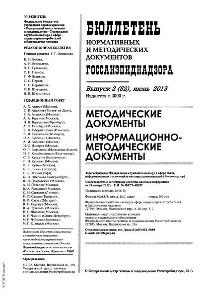 МР 3.1.2.0072-13 Диагностика коклюша и паракоклюша