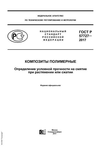 ГОСТ Р 57727-2017 Композиты полимерные. Определение условной прочности на смятие при растяжении или сжатии
