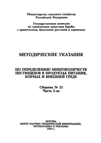 ВМУ 6088-91 Временные методические указания по хроматографическому измерению концентраций фюзилада в воздухе рабочей зоны