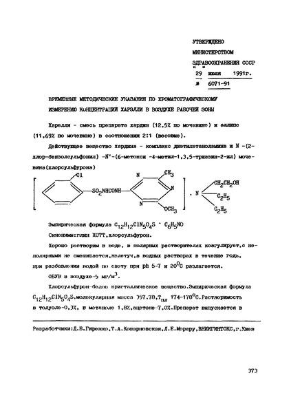 ВМУ 6071-91 Временные методические указания по хроматографическому измерению концентраций харэлли в воздухе рабочей зоны
