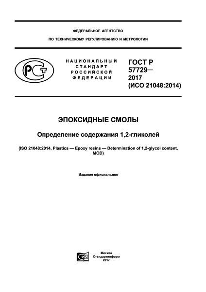 ГОСТ Р 57729-2017 Эпоксидные смолы. Определение содержания 1,2-гликолей