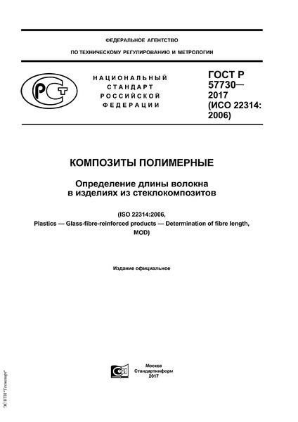 ГОСТ Р 57730-2017 Композиты полимерные. Определение длины волокна в изделиях из стеклокомпозитов