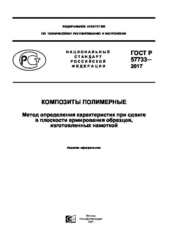 ГОСТ Р 57733-2017 Композиты полимерные. Метод определения характеристик при сдвиге в плоскости армирования образцов, изготовленных намоткой