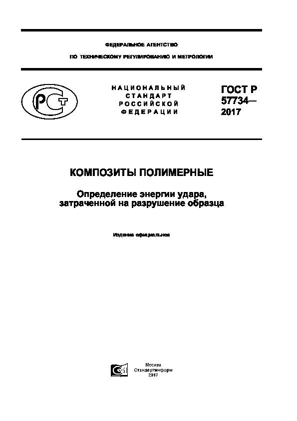 ГОСТ Р 57734-2017 Композиты полимерные. Определение энергии удара, затраченной на разрушение образца