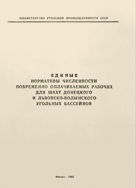 Единые нормативы численности повременно оплачиваемых рабочих для шахт Донецкого и Львовско-Волынского угольных бассейнов