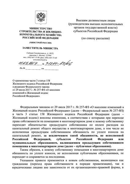 Письмо 31284-АЧ/06 О применении части 3 статьи 158 Жилищного кодекса Российской Федерации в редакции Федерального закона от 29 июля 2017 г. № 257-ФЗ
