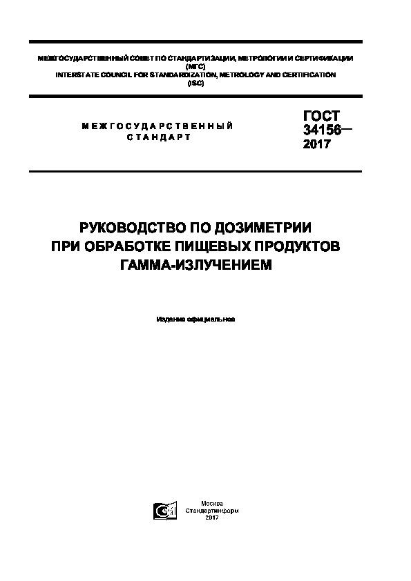 ГОСТ 34156-2017 Руководство по дозиметрии при обработке пищевых продуктов гамма-излучением