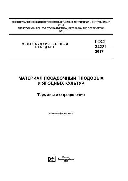 ГОСТ 34231-2017 Материал посадочный плодовых и ягодных культур. Термины и определения