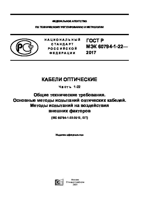 ГОСТ Р МЭК 60794-1-22-2017 Кабели оптические. Часть 1-22. Общие технические требования. Основные методы испытаний оптических кабелей. Методы испытаний на воздействия внешних факторов