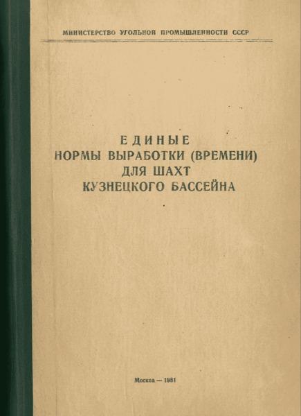 Единые нормы выработки (времени) для шахт Кузнецкого бассейна