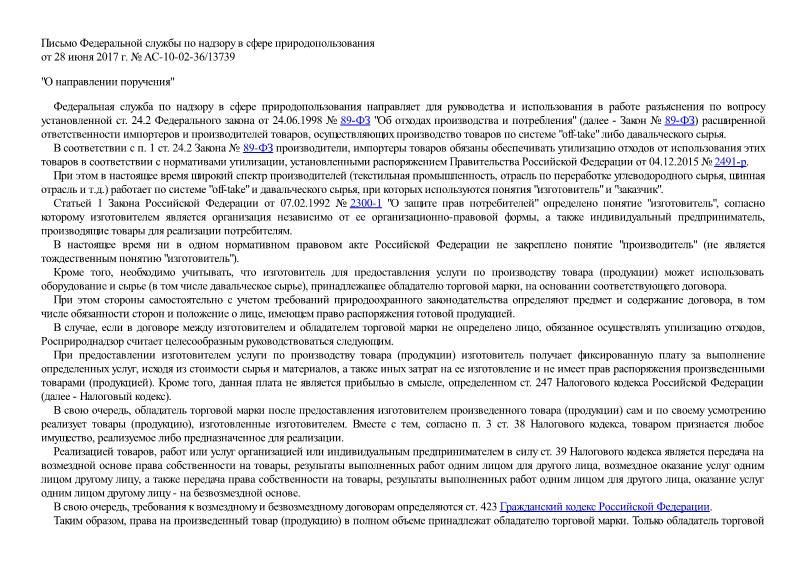 Письмо АС-10-02-36/13739 О направлении поручения