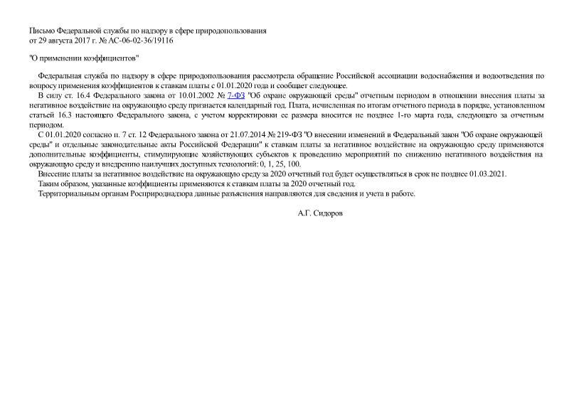 Письмо АС-06-02-36/19116 О применении коэффициентов