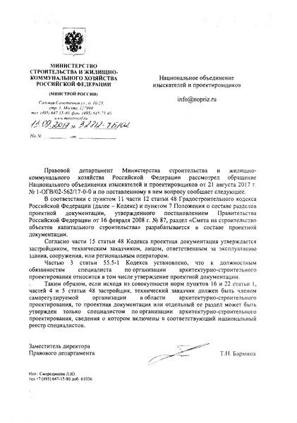 Письмо 32812-ТБ/02 О порядке разработки раздела