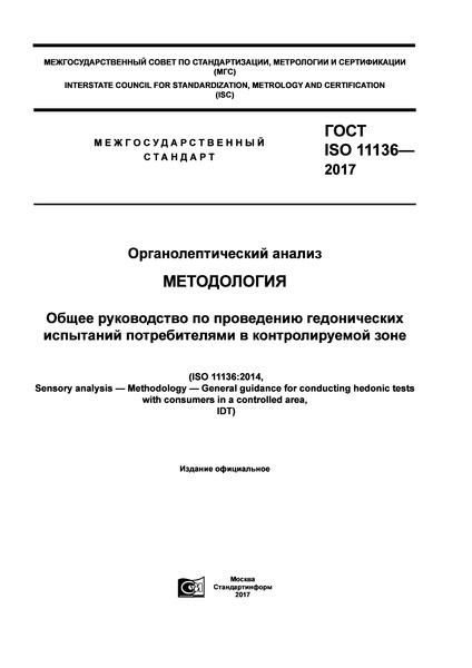 ГОСТ ISO 11136-2017 Органолептический анализ. Методология. Общее руководство по проведению гедонических испытаний потребителями в контролируемой зоне