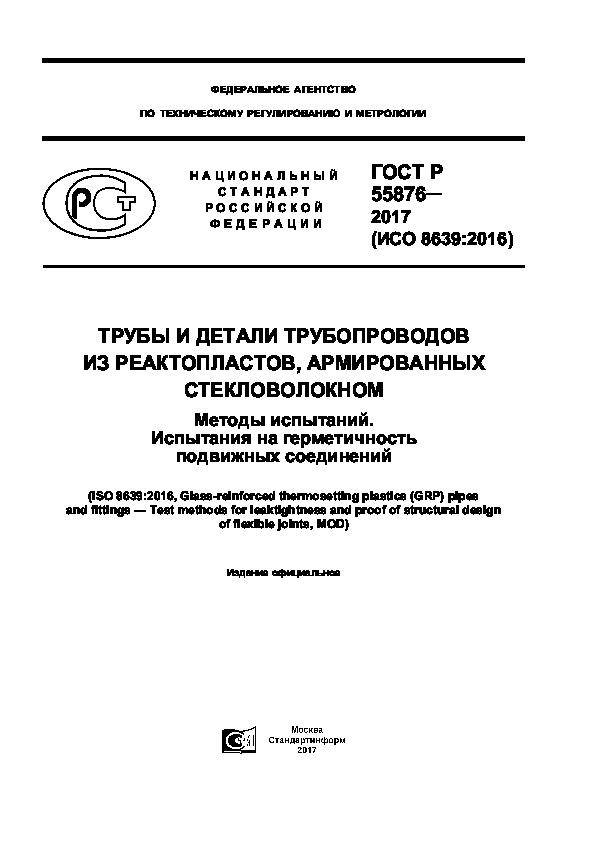 ГОСТ Р 55876-2017 Трубы и детали трубопроводов из реактопластов, армированных стекловолокном. Методы испытаний. Испытания на герметичность подвижных соединений