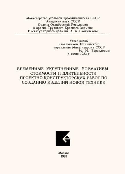 Временные укрупненные нормативы стоимости и длительности проектно-конструкторских работ по созданию изделий новой техники