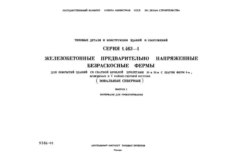 Серия 1.463-1 Выпуск I. Материалы для проектирования