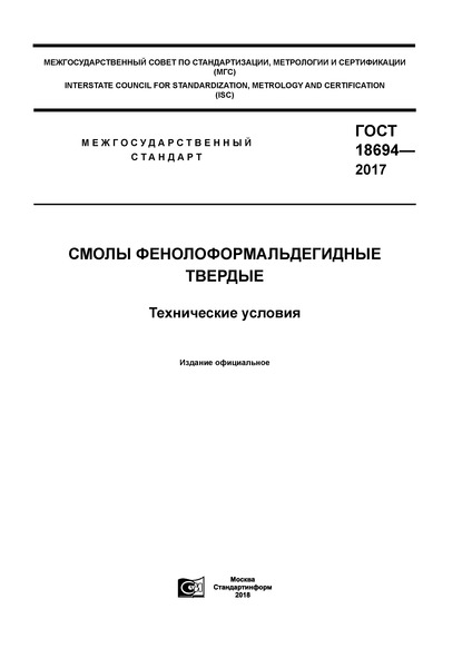 ГОСТ 18694-2017 Смолы фенолоформальдегидные твердые. Технические условия