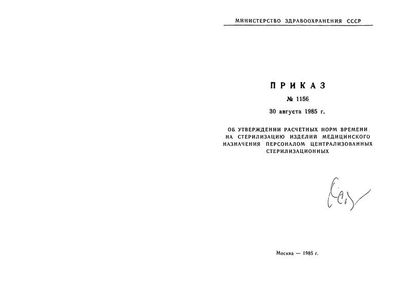 Приказ 1156 Об утверждении расчетных норм времени на стерилизацию изделий медицинского назначения персоналом централизованных стерилизационных