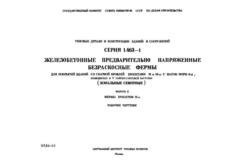 Серия 1.463-1 Выпуск II. Фермы пролетом 18 м. Рабочие чертежи