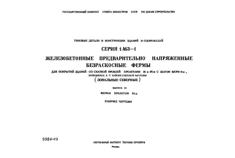 Серия 1.463-1 Выпуск III. Фермы пролетом 24 м. Рабочие чертежи